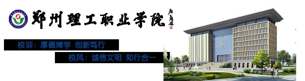 郑zhou新宝5ping台guo际职ye学院