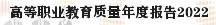 郑zhou新宝5ping台guo际职ye学院迎评促建gong作专tiwang